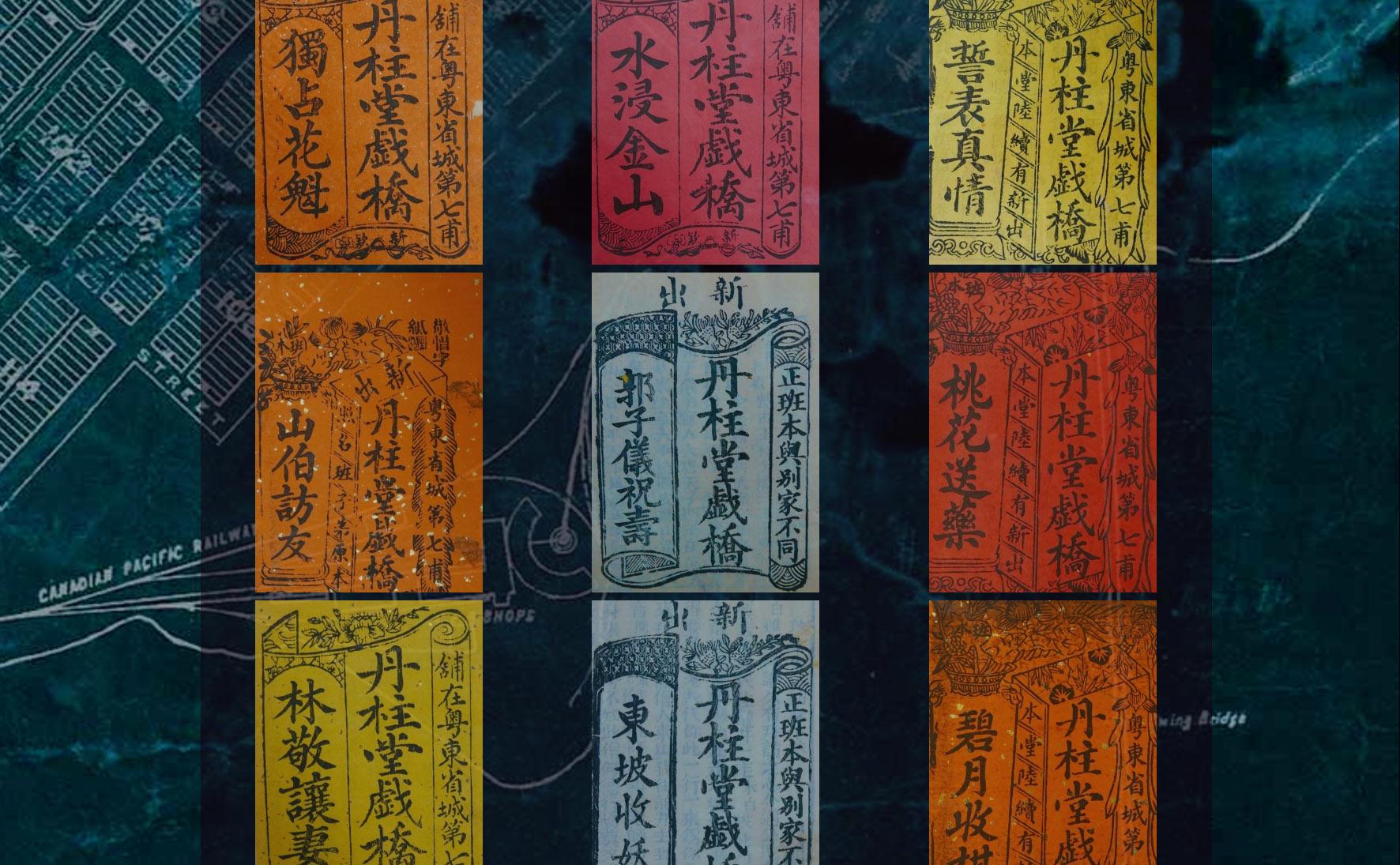 Underwater Chinatown - Opera Brochures